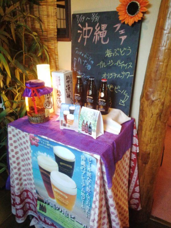 沖縄フェア開催中です!サムネイル